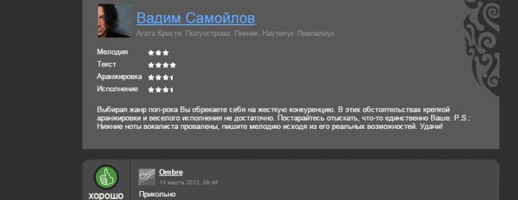 Рецензия Вадима Самойлова