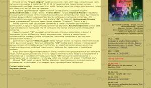 Сайт группы Отдел кадров
