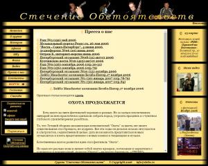 Сайт группы Стечение Обстоятельств